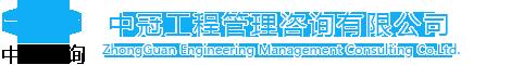 米乐体育app官网工程管理咨询有限公司