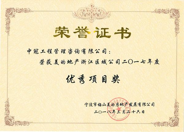 """""""美的地产浙江区域公司二0一七年度优秀项目奖"""""""