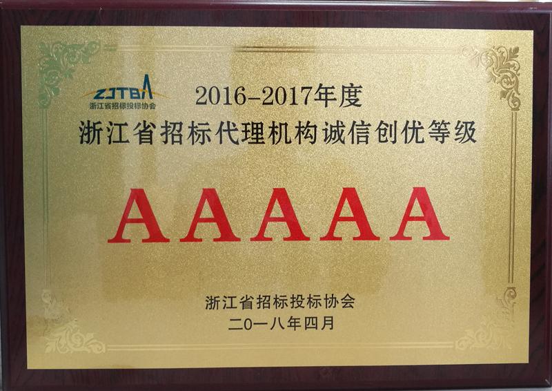 2016-2017年度浙江省招标代理机构诚信创优等级AAAAA
