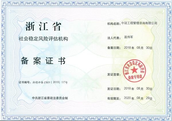 浙江省社会稳定风险评估机构