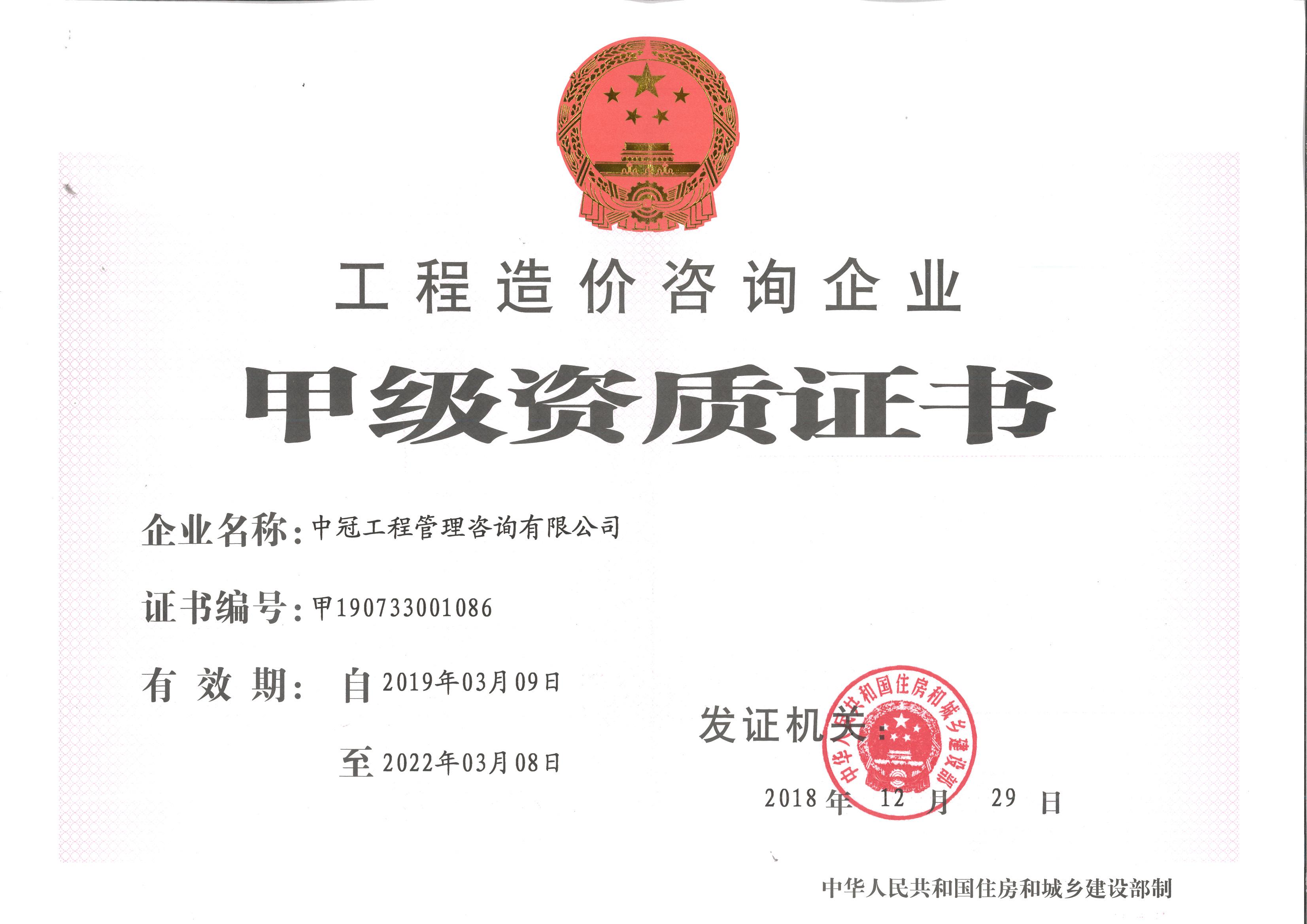 《工程造价咨询资质证书》 (甲级)