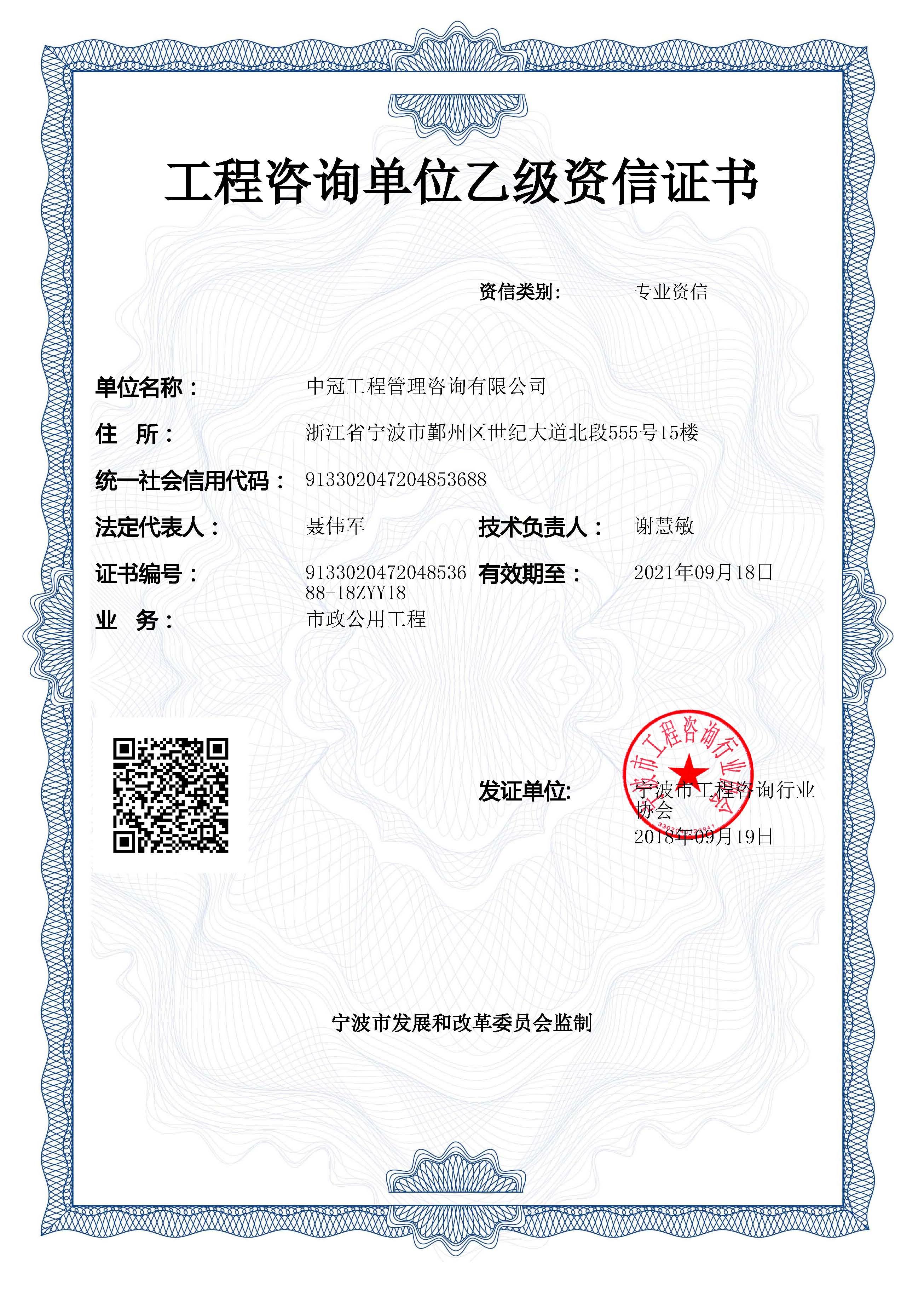 《工程咨询单位乙级资信证书》(市政公用工程)