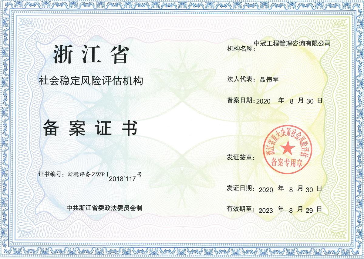 《浙江省社会稳定风险评估机构备案证书》