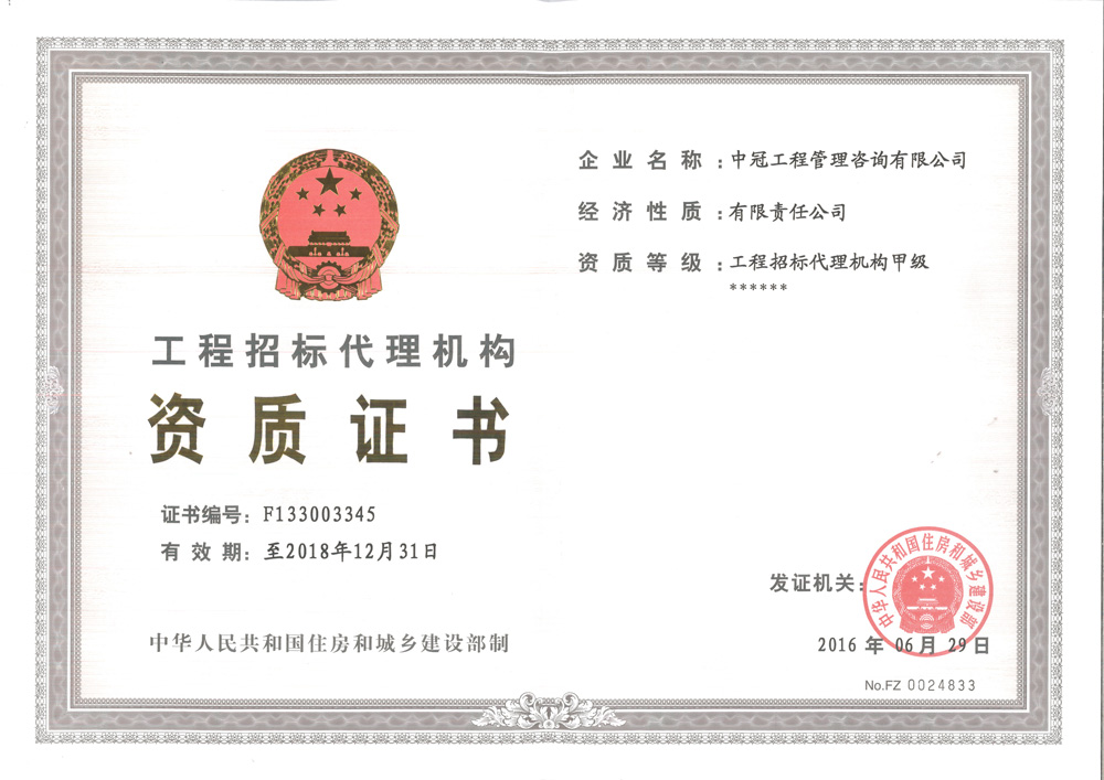 《工程招标代理资质证书》 (甲级)