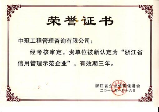 """""""浙江省信用管理示范企业""""荣誉称号"""