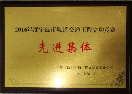 """""""2016年度宁波市轨道交通工程立功竞争赛先进集体""""荣誉"""