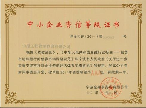 """""""2017年度中小企业资信等级AAA级""""荣誉称号"""
