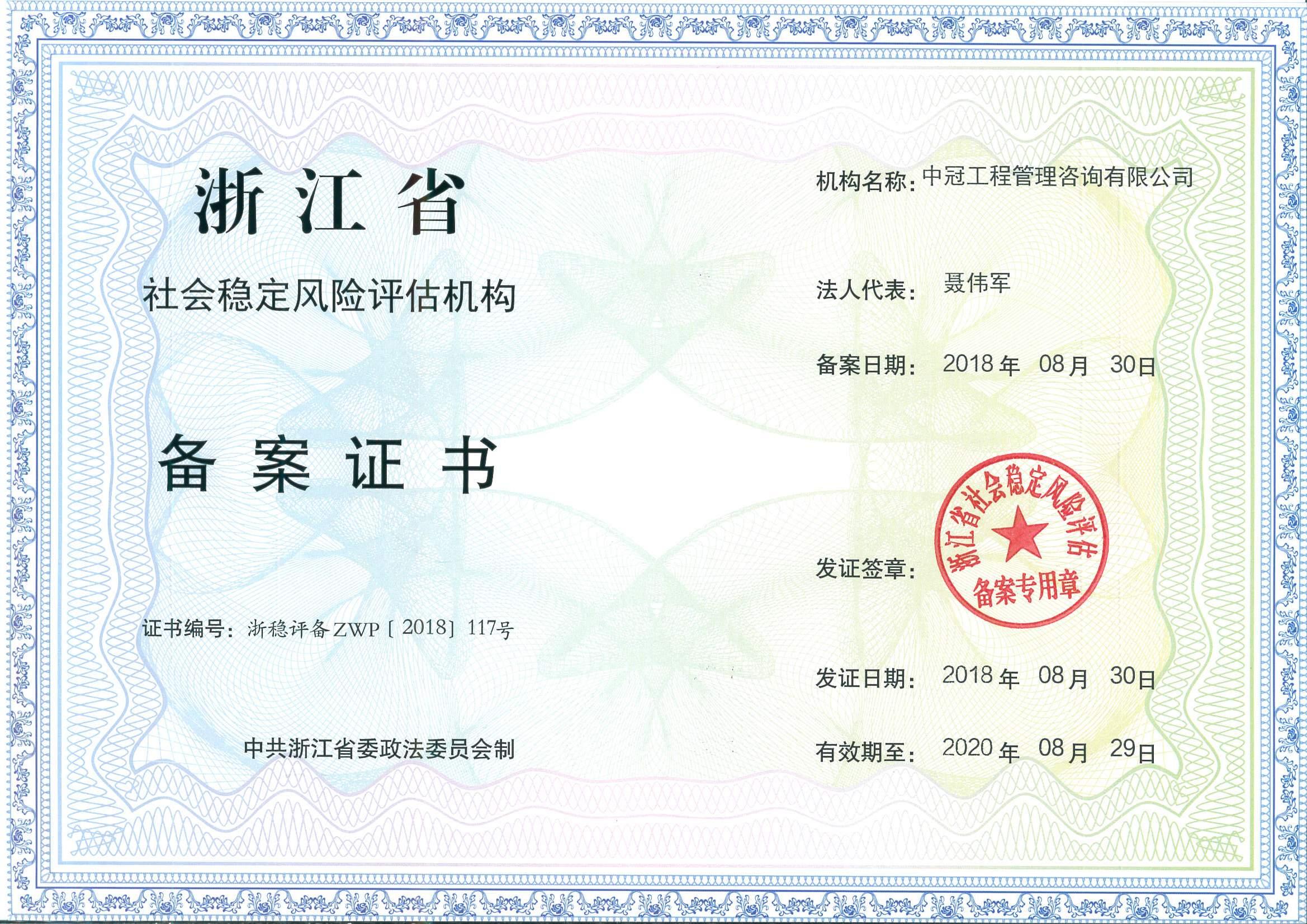 浙江省社会稳定风险评估机构.jpg