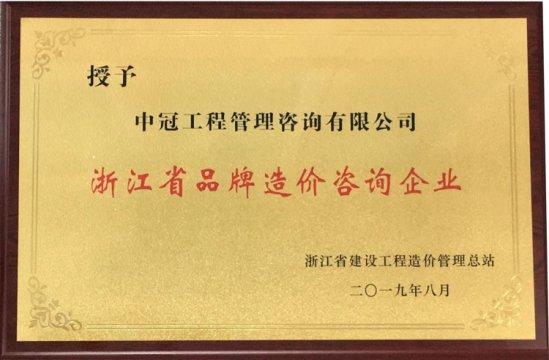 """""""浙江省品牌造价咨询企业""""荣誉称号"""