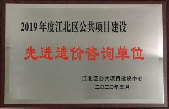 2019年度江北区公共项目建设先进造价咨询单位