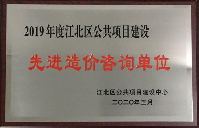 P128-2020.5-2019年度江北区公共项目建设先进造价咨询单位.jpg