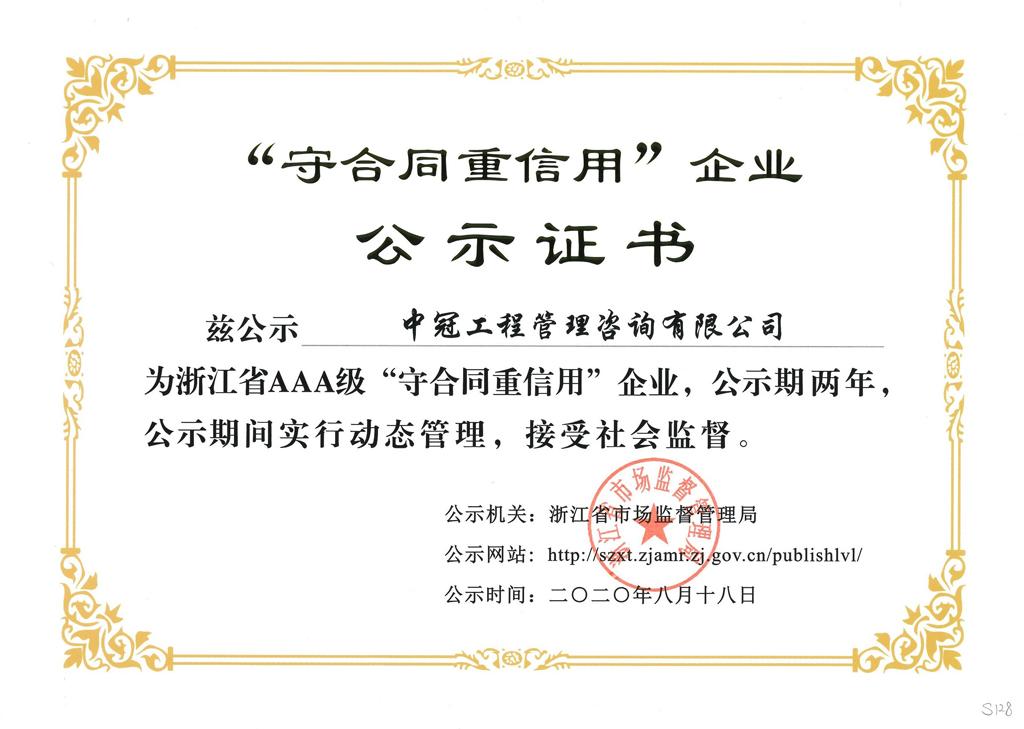 """S128-2020.8.18-浙江省AAA级""""守合同重信用""""企业.jpg"""
