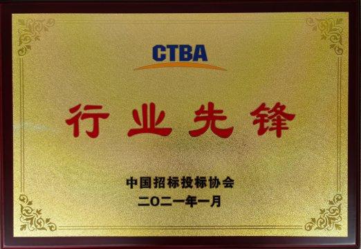 """中国招标投标协会""""行业先锋""""荣誉称号"""
